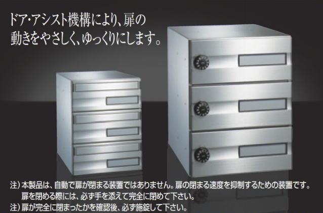 キョーワナスタ 集合郵便受箱 集合ポスト(ヨコ型) KS-MB617SA-3L 3戸用 ボンメールスルー