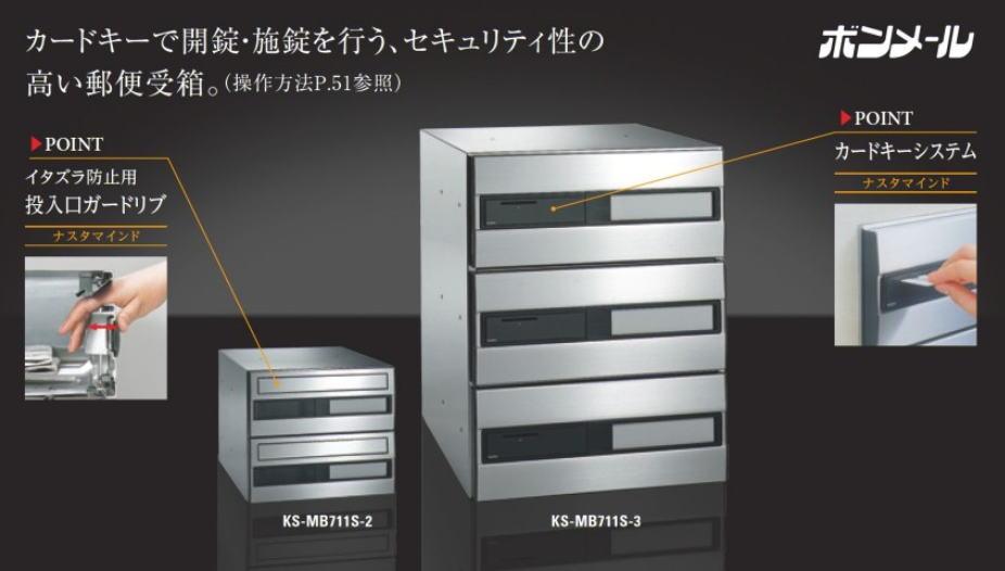 キョーワナスタ 集合郵便受箱 集合ポスト(ヨコ型) KS-MB711S-2K 2戸用 ボンメール