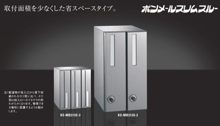キョーワナスタ 集合郵便受箱 集合ポスト(タテ型) KS-MB313S-3 3戸用 ボンメールスリムスルー