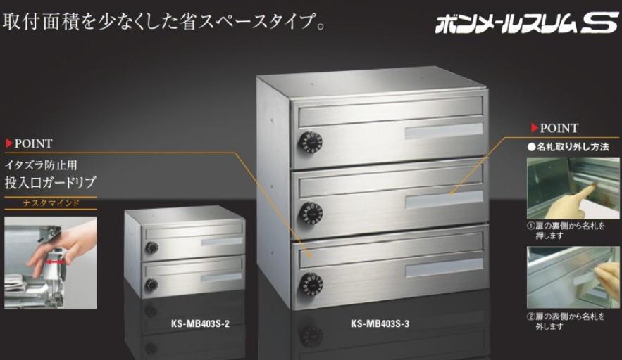 キョーワナスタ 集合郵便受箱 集合ポスト(ヨコ型) KS-MB403S-2 2戸用 ボンメールスリムS