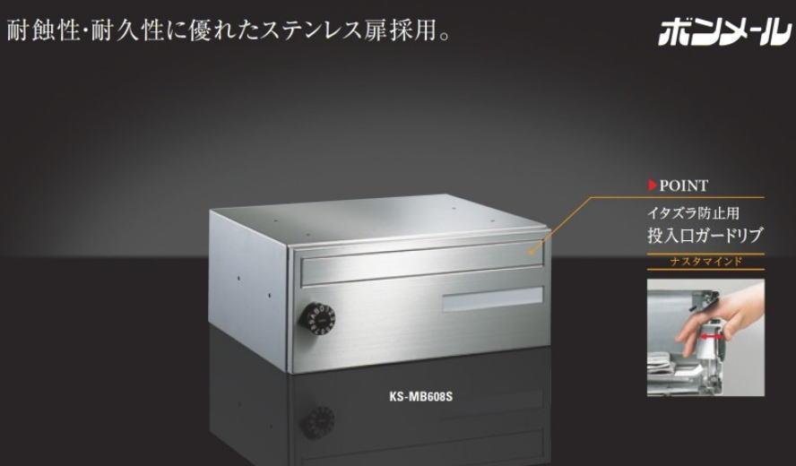 キョーワナスタ 集合郵便受箱 集合ポスト(ヨコ型) KS-MB608S ボンメール
