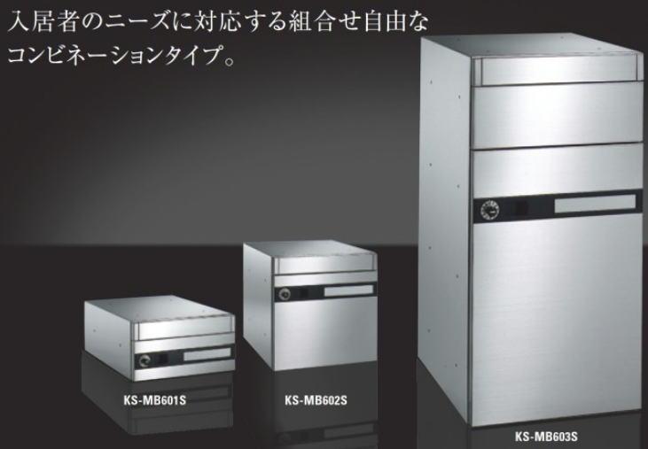 キョーワナスタ 集合郵便受箱 集合ポスト KS-MB603S ボンメール