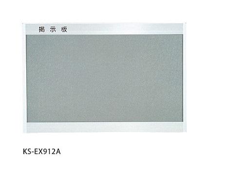 キョーワナスタ EX912A-6090A 掲示板 レザー貼り(グレー) KS-