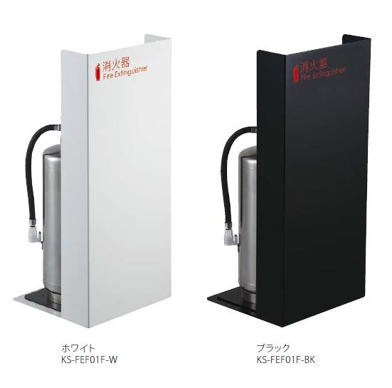 キョーワナスタ 消火器ケース(据置)KS-FEF01F-W/BK 白/黒