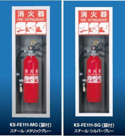 キョーワナスタ 消火器ボックス(全埋込) Lタイプ/サイン・文字付き KS-FE111-MG/SG