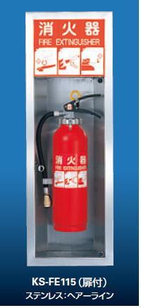 キョーワナスタ 消火器ボックス(全埋込) Lタイプ/サイン・文字付き KS-FE115