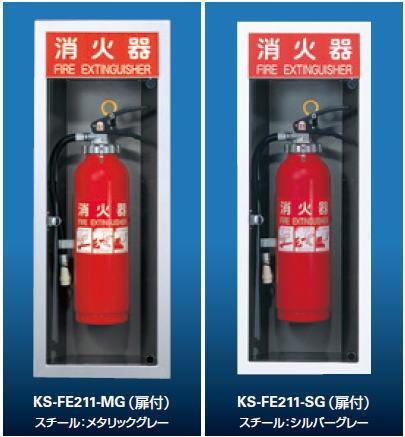 キョーワナスタ 消火器ボックス(全埋込) Mタイプ/文字付 KS-FE211-MG/SG