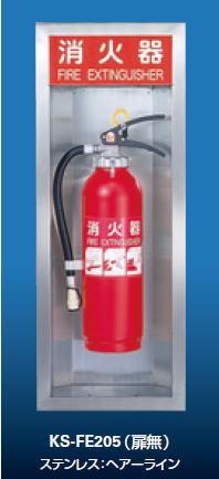 キョーワナスタ 消火器ボックス(全埋込) Mタイプ/文字付 KS-FE205