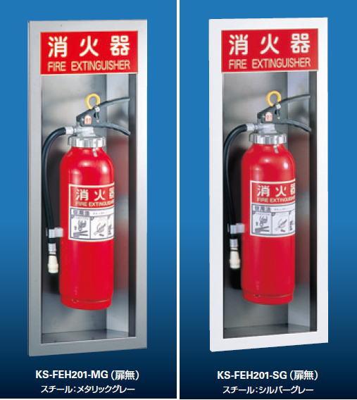 キョーワナスタ 消火器ボックス(半埋込) Mタイプ/文字付 KS-FEH201-MG/SG