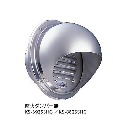 キョーワナスタ 丸型フード付ガラリ KS-8425SHG φ200mm 防火ダンパー付き
