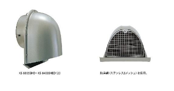 キョーワナスタ ロングフード 強制換気用低圧損型 KS-8405SHED120 φ200mm 120℃防火ダンパー付き