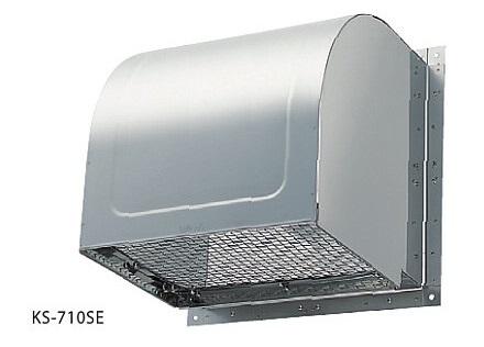 キョーワナスタ 屋外フード KS-710SE-25 ステンレスフード 250×250
