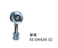 キョーワナスタ ドアハンガー部材 KS-DH42NS 単車ハンガー #40ステンレスドアハンガー