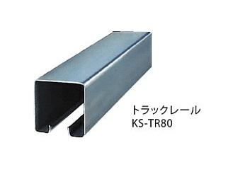「個人宅配送不可商品」キョーワナスタ ドアハンガー部材 KS-TR80-18 #80トラックレール 1818mm ※
