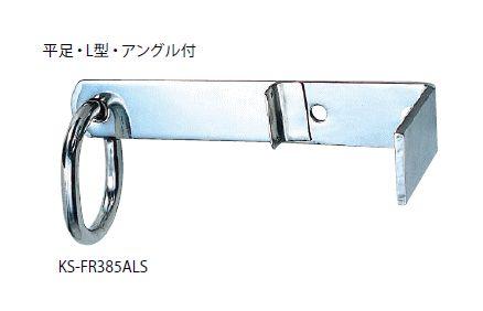 激安価格と即納で通信販売 キョーワナスタは全商品取り扱い可能です キョーワナスタ KS-FR385ALS 自在吊環 平足 アングル付 お気に入 受注生産 L型 環内径:80×120