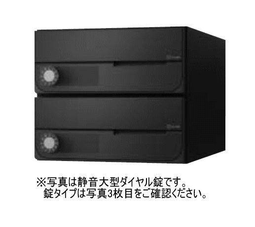 キョーワナスタ KS-MB6002PY-2K-BK ポスト 前入前出/屋内タイプ 2戸用 横開き アナログカード錠 ブラック 受注生産