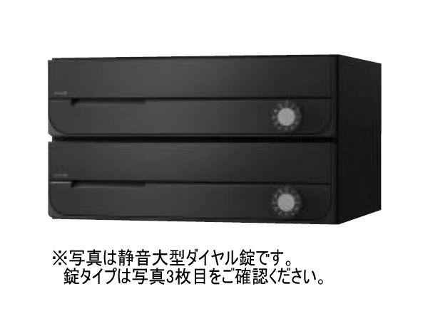 キョーワナスタ KS-MB3002PU-2C-BK ポスト 前入前出/屋内タイプ 2戸用 上開き シリンダー錠 ブラック 受注生産