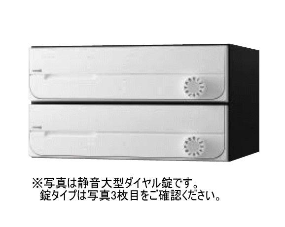キョーワナスタ KS-MB3002PU-2C-W ポスト 前入前出/屋内タイプ 2戸用 上開き シリンダー錠 ホワイト 受注生産