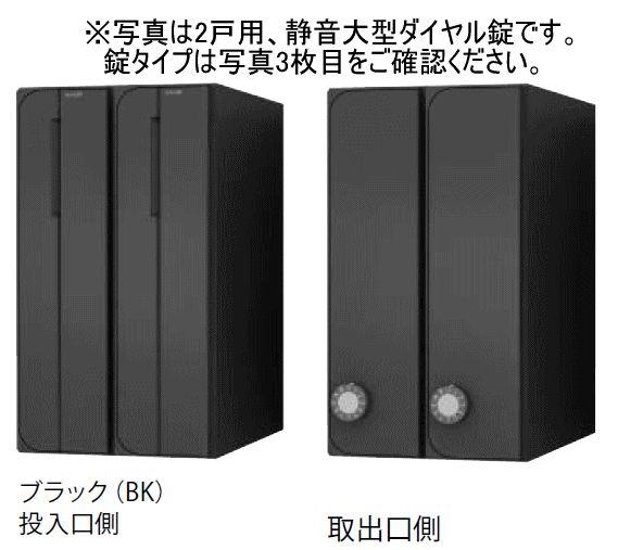 キョーワナスタ KS-MB3102PU-3RT-BK ポスト 前入後出/防滴タイプ 3戸用 ラッチ錠 ブラック 受注生産