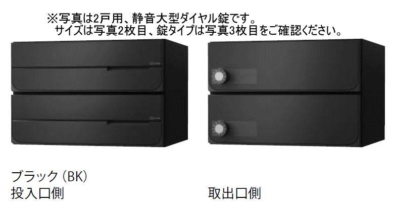 キョーワナスタ KS-MB4102PY-2R-BK ポスト 前入後出/屋内タイプ 2戸用 横開き 静音ラッチ錠 ブラック 受注生産