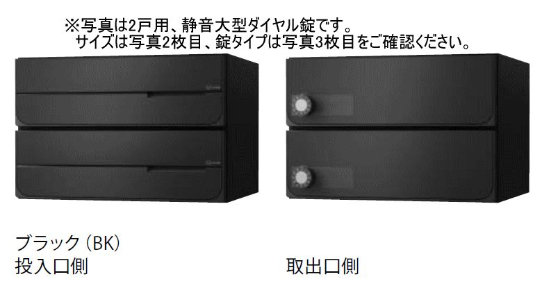 キョーワナスタ KS-MB4102PY-3PK-BK ポスト 前入後出/屋内タイプ 3戸用 横開き 可変プッシュボタン錠 ブラック 受注生産