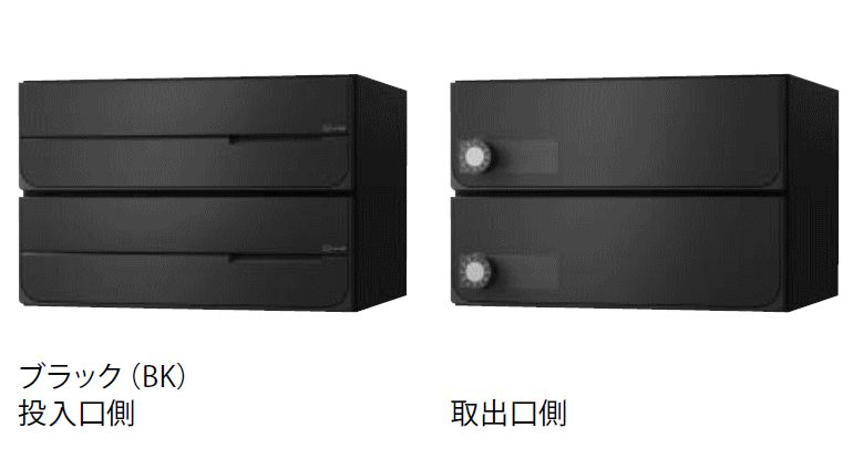 キョーワナスタ KS-MB4102PU-2L-BK ポスト 前入後出/屋内タイプ 2戸用 上開き 静音大型ダイヤル錠 ブラック 受注生産