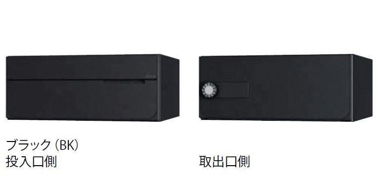 キョーワナスタ KS-MB7102PY-L-BK ポスト 前入後出/屋内タイプ 静音大型ダイヤル錠 ブラック 受注生産