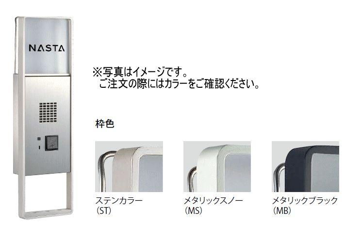 キョーワナスタ KS-NPC560A-MB インターホンパネル ALC壁対応タイプ LED照明無 室名札色:乳半 枠色:メタリックブラック 受注生産