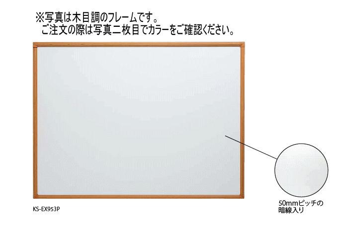 キョーワナスタ KS-EX953P-9018-BU ホワイトボード掲示板 ブルー 900×1800 受注生産 ※