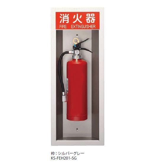 キョーワナスタ KS-FEH201-SG 消火器ボックス 半埋込 本体:メタリックグレー 枠:シルバーグレー 受注生産