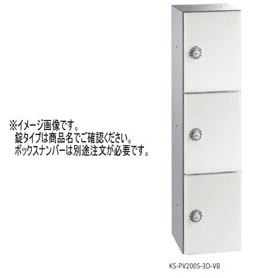キョーワナスタ KS-PV200S-3D-VB プライベートボックス 屋内タイプ 静音ダイヤル錠 バニラベージュ 600×150×169.3 受注生産