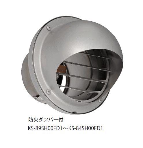 キョーワナスタ KS-84SH00FD1-SV 屋外換気口 ステンレス 防火ダンパー付 内径Φ200パイプ用 受注生産