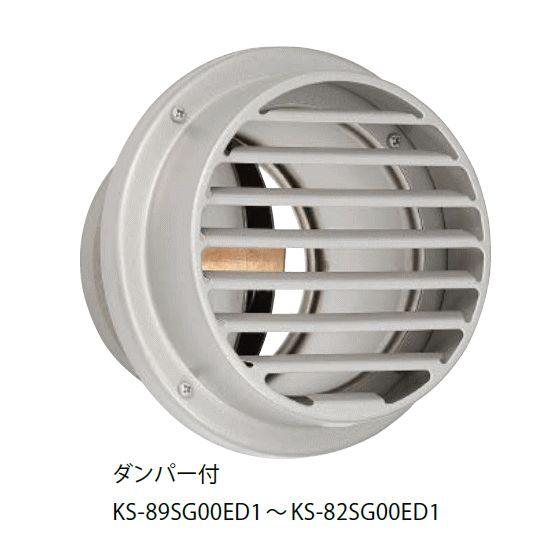 キョーワナスタは全商品取り扱い可能です! キョーワナスタ KS-82SG00ED1-SV 屋外換気口 ステンレス/平型タイプ 防火ダンパー付 内径Φ250パイプ用 受注生産