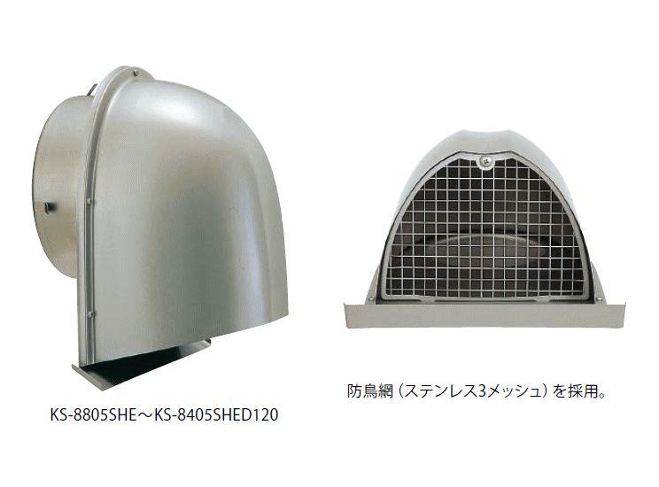 キョーワナスタは全商品取り扱い可能です! キョーワナスタ KS-8405SHE 屋外換気口 ステンレス/深型タイプ 内径Φ200パイプ用 受注生産