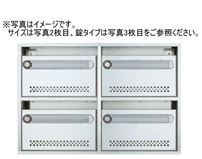 キョーワナスタ KS-MB4AMN-L ポスト 公団タイプ 4戸用 静音大型ダイヤル錠