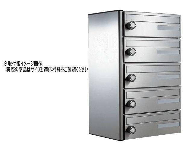 キョーワナスタ KS-MBS04S-6-5R ポストサイドパネル 適応機種:KS-MB608S/609S/809S 5段右用