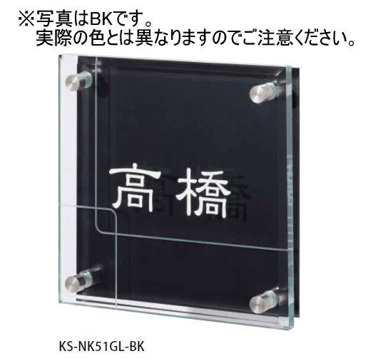 キョーワナスタ KS-NK51GL-W 表札 ステンレス・ガラス 文字:ブラック(サンドブラスト) 下板:ホワイト 受注生産