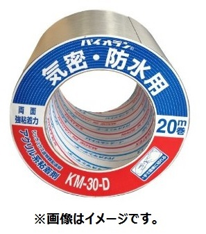 パイオラン 気密テープ KM-30-DWH 両面 白 75mm 30710152 16個入