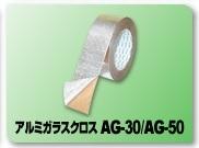 光洋化学 アルミガラスクロス 50mm×20M AG-50H 20巻入 1箱 防炎基準品、気密防水粗面用テープ