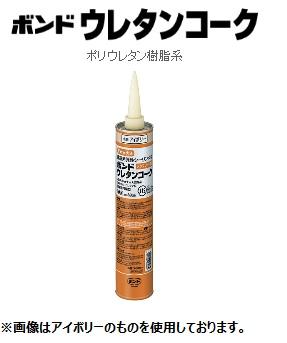 【10本入】コニシ ボンド ウレタンコーク 320ml 各色