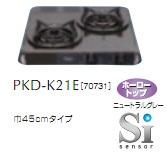 パロマ paloma スタンダード・ミニキッチンシリーズ ミニキッチンシリーズ 2口タイプ PKD‐K21E