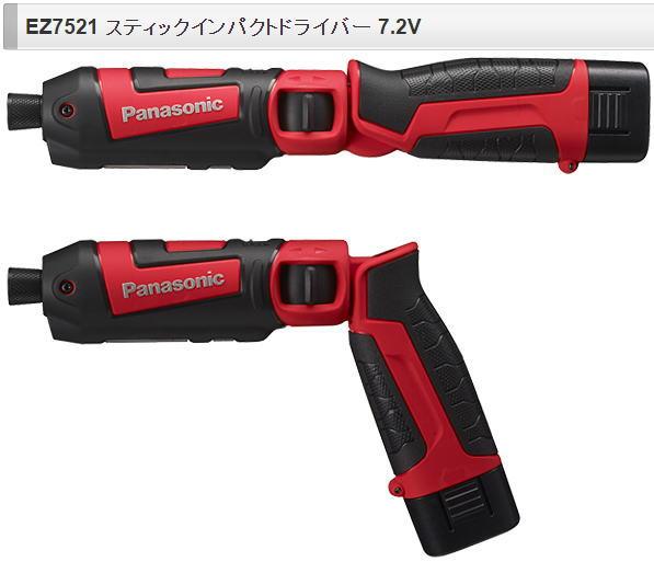 パナソニック 充電スティックインパクトドライバ【EZ7521 LA1S-R(赤)】【7.2V 1.5Ah】(ケース、充電器、電池1個付)