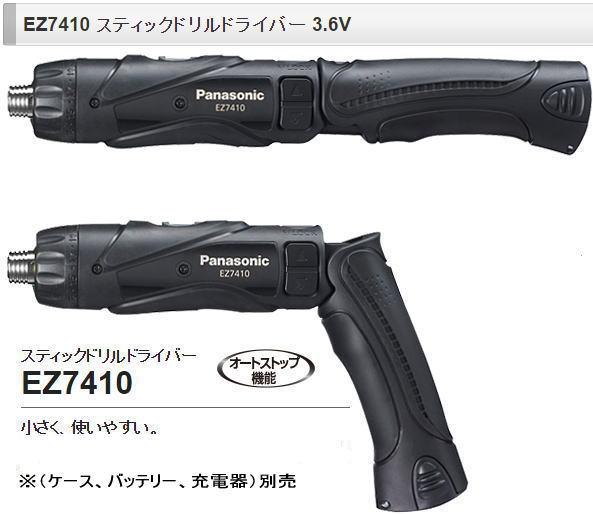 パナソニック 充電スティックインパクトドライバ【EZ7410 XH1(グレー)】本体のみ(ケース、バッテリー、充電器)別売