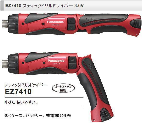 パナソニック 充電スティックインパクトドライバ【EZ7410 XB1(黒)】本体のみ(ケース、バッテリー、充電器)別売