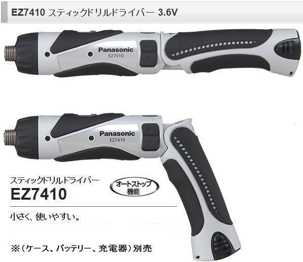 パナソニック 充電スティックインパクトドライバ【EZ7410 XR1(赤)】本体のみ(ケース、バッテリー、充電器)別売