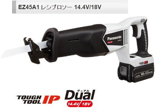【Dual】パナソニック 充電レシプロソー【EZ45A1 LJ2G-H(グレー)】【18V 5.0Ah】(ケース、充電器、電池2個)