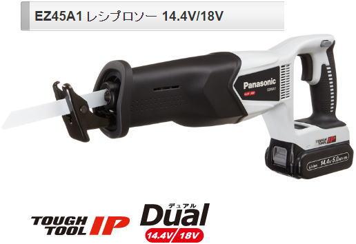【Dual】パナソニック 充電レシプロソー【EZ45A1 LJ2F-H(グレー)】【14.4V 5.0Ah】(ケース、充電器、電池2個)