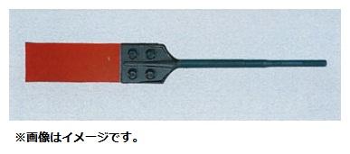 RAKUDA ラクダ 10105 先端工具 SDS-max電動ハンマー用スクレッパ 18Φ×560mm(760mm)