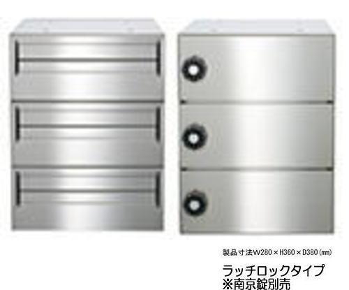 リンタツ(メーカー直送品) D-307JL-3 集合ポスト 壁貫通型 ラッチロック 受注生産