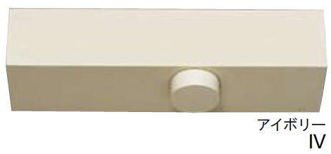 リョービ BS1004P IV アイボリー パラレル型 ストップ付 ドアクローザー